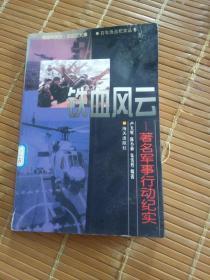 铁血风云-著名军事行动纪实
