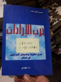 阿拉伯文原版  意志之战