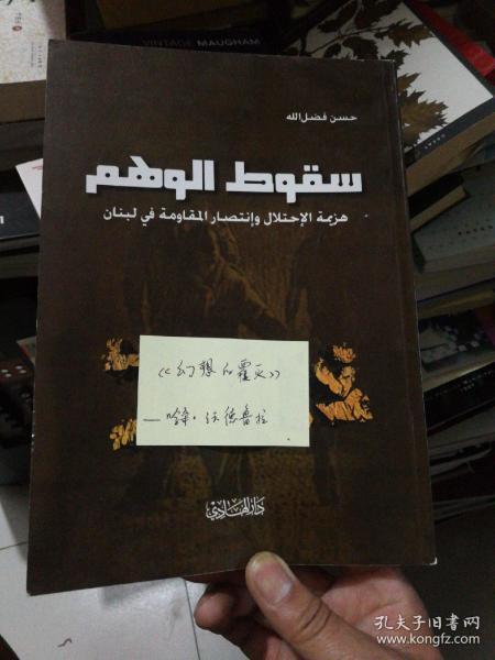 阿拉伯文原版  幻想的覆灭
