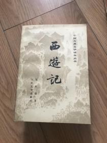 西游记(上中下3册全。1980年上海1印 有插图 )私藏,品相好