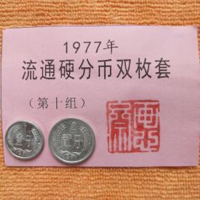 《1977年流通硬分币双枚套》(第十组)