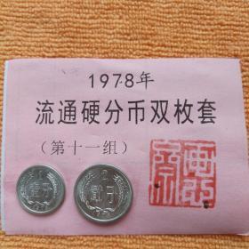 《1978年流通硬分币双枚套》(第十一组)