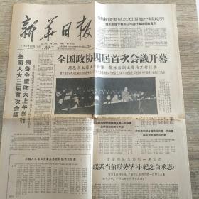 新华日报(1964/12/21)