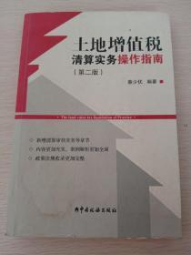 土地增值税清算实务操作指南(第2版)