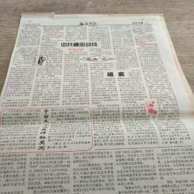 文摘周报(1998/11/23)(5-6版)