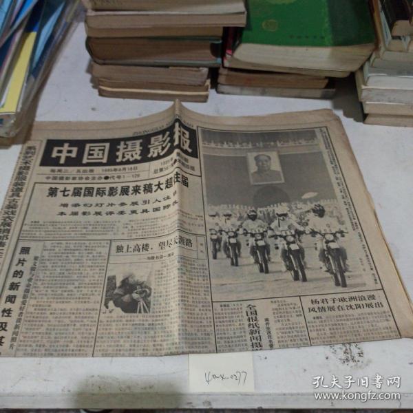 中国摄影报1995年8月18日