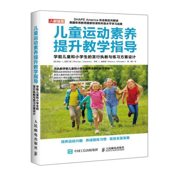 儿童运动素养提升教学指导(学前儿童和小学生的言行执教与练习方案设计)