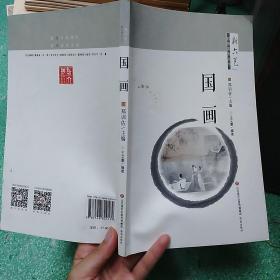 新六艺教育系列丛书 国画