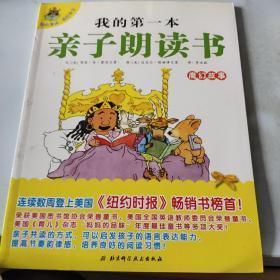 我的第一本亲子朗读书:魔幻故事