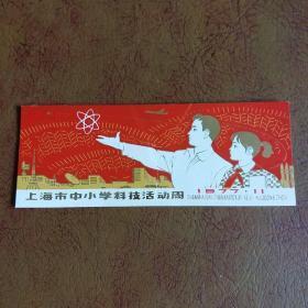上海市中小学科技活动周.书签1张