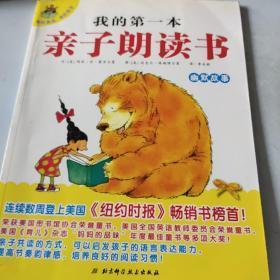 我的第一本亲子朗读书:幽默故事