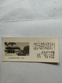 书签:毛主席进潭居住纪念馆