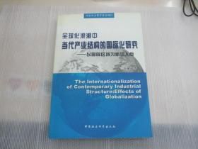 全球化浪潮中当代产业结构的国际化研究:以国际区域为新切入点