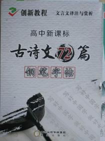 创新教程 高中新课标 古诗文72篇 钢笔字帖(最低20本起价格,18折)