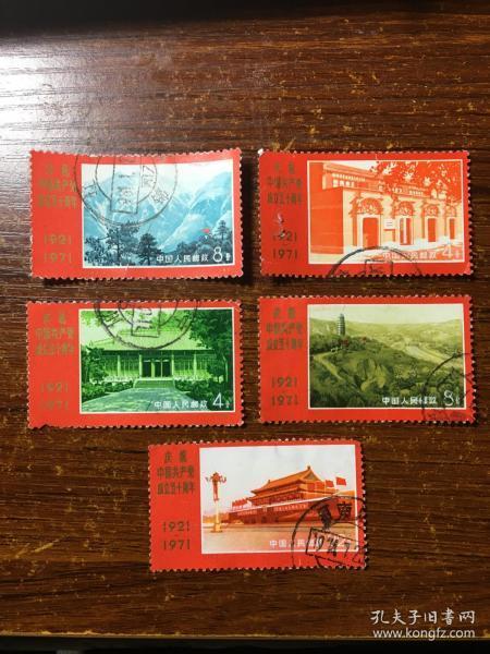 N12-20建党邮票盖销邮票信销邮票编号邮票