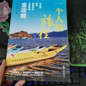 一个人的旅程:泸沽湖、腾冲、阳朔兴坪、龙脊梯田全攻略