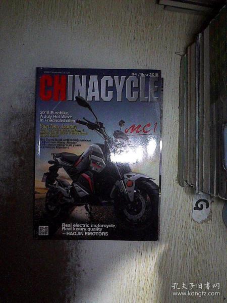 CHINACYCLE 2018  SEP  84 中国自行车2018年9月84日