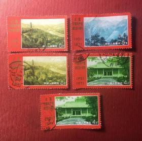 N12-20建党邮票盖销邮票信销邮票编号邮票3