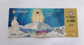 曲江海洋极地公园老人免票(已使用仅供收藏)
