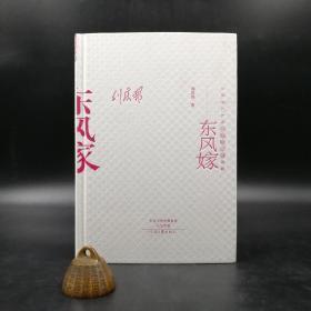 刘庆邦先生签名钤印《东风嫁》(中国当代作家中短篇小说典藏·精装一版一印)
