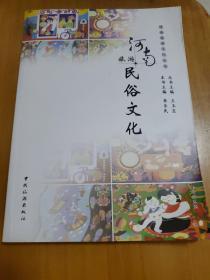 河南旅游民俗文化