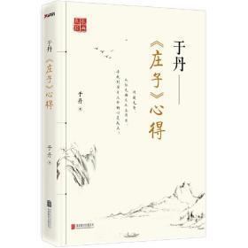 于丹庄子心得+论语感悟 于丹 北京联合出版公司 9787550291799 于丹庄子心得+论语感悟 正版图书