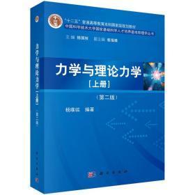 力学与理论力学 上册 第二版 杨维纮 科学出版社有限责任公司 9787030412263 力学与理论力学 上册 第二版 正版图书