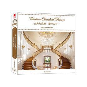 古典形式美豪宅设计 度本图书 编著 江苏科学技术出版社 9787553716466 古典形式美豪宅设计 正版图书