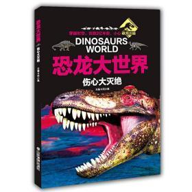 恐龙大世界 伤心大灭绝 闫小飒 山东教育出版社 9787532892044 恐龙大世界 伤心大灭绝 正版图书