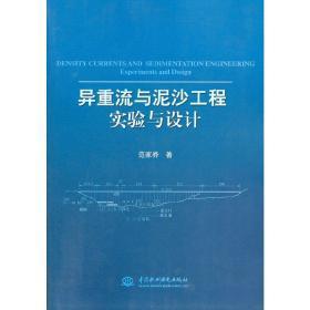 异重流与泥沙工程实验与设计 范家骅 著 水利水电出版社 9787508493107 异重流与泥沙工程实验与设计 正版图书