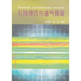 孔隙弹性与油气预测 黄绪德,李明 编著 石油工业出版社 9787502187019 孔隙弹性与油气预测 正版图书