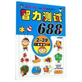 智力测试688题 全脑思维创意组 明天出版社 9787533285791 智力测试688题 正版图书