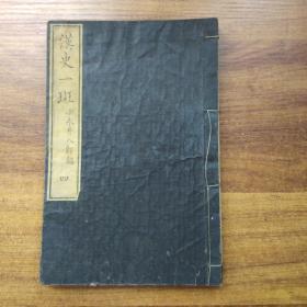 线装古籍  和刻本  《汉史一斑》卷四   记叙中国古代历史  明清时代