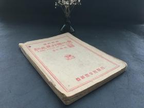 《新中华分省地图、新世界列国地图》书2册2种