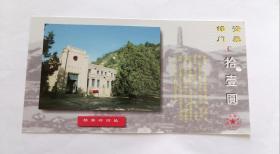 陕西省延安杨家岭邮资门票(仅供收藏)