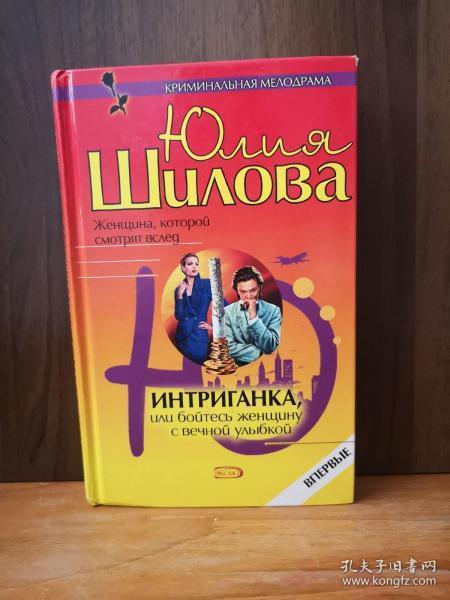 Intriganka, Ili Bojtes' Zhenschinu S Vechnoj Ulybkoj俄文版