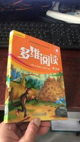 多维阅读(第3级):爸爸在哪里?、黄帝与厨师、沙漠动物的生活、奇特的本领、热闹的池塘、鳄鱼妈妈、黑猩猩头领、棕熊的四季、饥饿的狐狸 (9本合售)