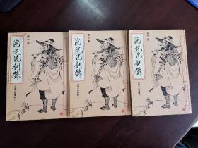 老武侠小说 古龙 浣花洗剑录 全六册