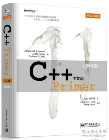 C Primer中文版第五5版美李普曼美拉乔伊美默电子工业出版社9787