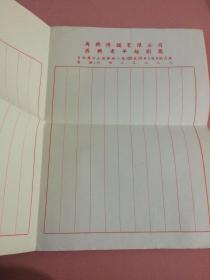 """空白,信笺,钤印,周弥弥,女,浙江人,越剧大师。两页。""""亚洲艺人杰出奖""""。"""