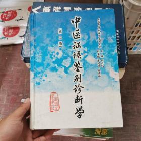 中医证候鉴别诊断学(第二版)原版,精装