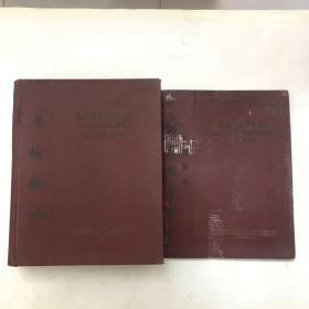 华俄辞典、华俄辞典部首检字表(两册合售)