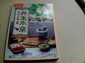 图说生活畅销升级版:养生本草速查宝典(畅销升级版)