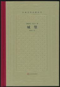 【毛边♥网格本】城堡 (卡夫卡著·高年生译·精装·限量300册)