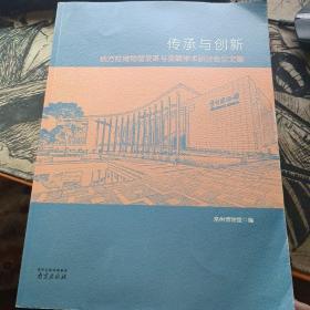 传承与创新地方性博物馆变革与发展学术研讨会论文集