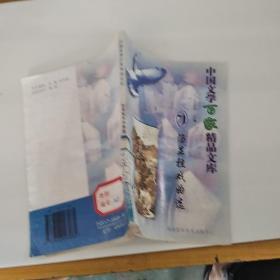 中国文学百家精品文库。71