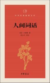 人间词话/中华经典指掌文库