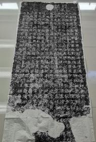 汉代尹宙碑原碑拓片