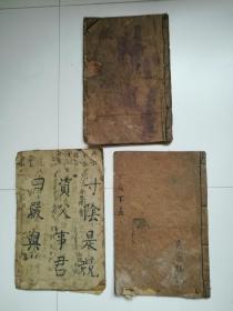 铜版《四书集注》孟上,孟中,孟下三册七卷全