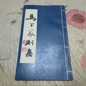 马丁篆刻集